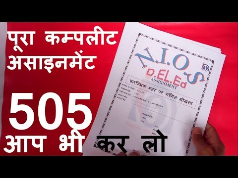 NIOS DELED 505 Assignment solve All Page download | how to solve assignment 505 step by step