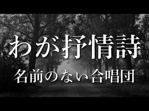 わが抒情詩(歌詞付き)~名前のない合唱団