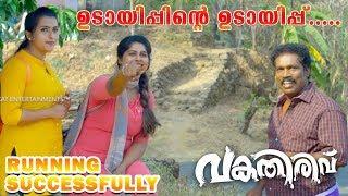 Vakathirivu Movie Comedy | ഹോട്ടൽ കാലിഫോർണിയയിൽ പി ളെരെത്തും ചേട്ടനെ ഇഷടപെട്ടിടുണ്ട്