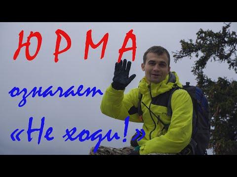 Поход на гору Юрма.Таганай 2019