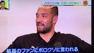 2/3「Dすぽ」ジュビロ磐田 川又選手&小川航基選手対談