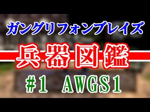 ガングリフォンブレイズ 兵器図鑑 #1 (AWGS1)