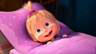 Маша та Ведмідь: Спи, Моя Радість, Засни 😴 (А в тебе як заснути виходить) Masha and the Bear