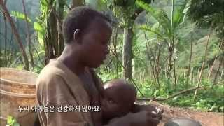 강남구의사회(희망TV) /아프리카 의료봉사