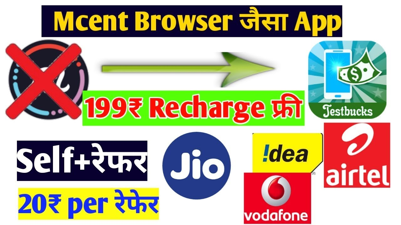 Mcent जैसा App! Best free recharge app 2019|| Best earning app Android  2019||
