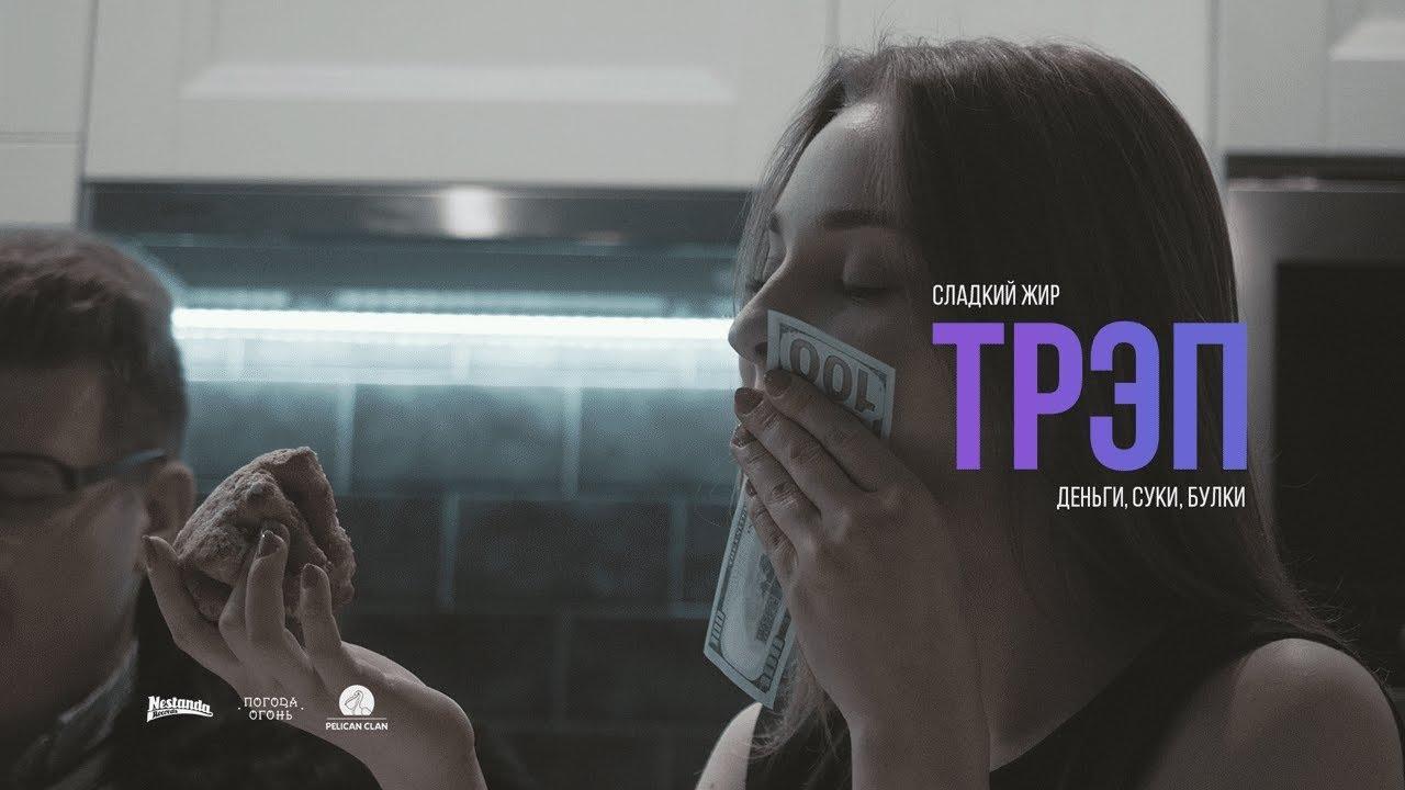 Сладкий Жир - ТРЭП