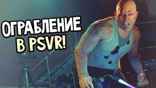 PLAYSTATION VR WORLDS PSVR► ОГРАБЛЕНИЕ ПО-ЛОНДОНСКИ!
