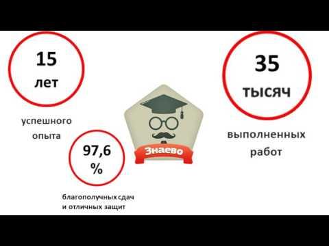 Заказать дипломную работу в Знаево!