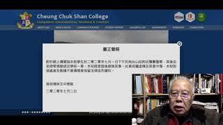 Publication Date: 2020-07-02 | Video Title: 張祝珊英文中學  嚴正聲明