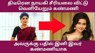 Kanmani Quit From Nayagi Serial | Pandavar Illam Serial | Sun TV Upcoming Serials | Run Serial