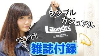 Laundry×MEI ランドリー×メイ 2WAYバッグ 1570円を紹介してみました...