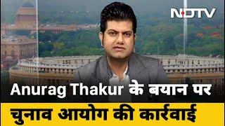 Anurag Thakur    Action    AAP   Campaign Good Morning India