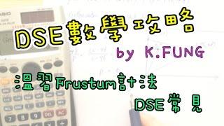 [學生問題#036] 溫習 Frustum 計法,DSE 常