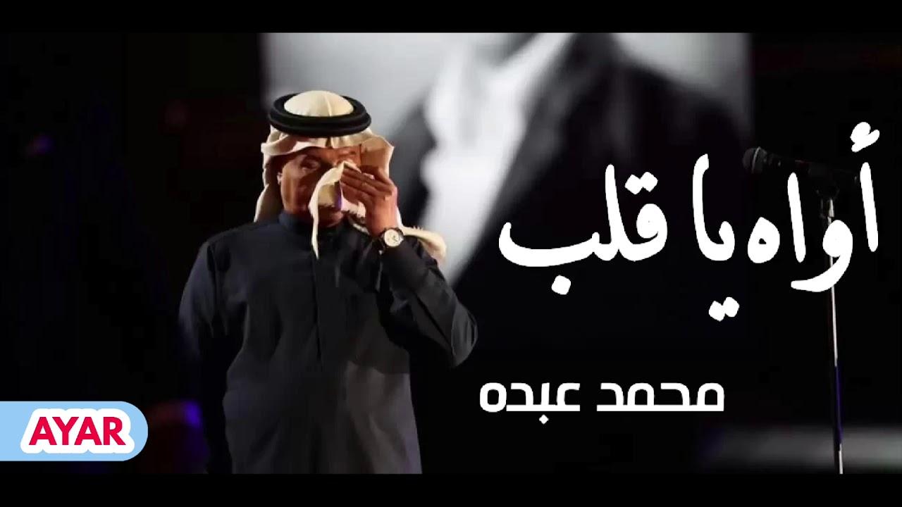 محمد عبده أواه يا قلب Youtube
