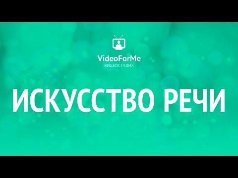 Как проходить собеседование. Искусство речи / VideoForMe - видео уроки