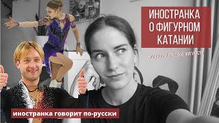 Иностранка о русских фигуристах мои любимые русские фигуристы швейцарка говорит по русски