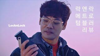 예쁘고 쓰기 편한 2만원대 최고의 텀블러 '락앤락 메트…