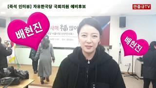 [즉석 인터뷰] 배현진 자유한국당 서울 송파을 국회의원…