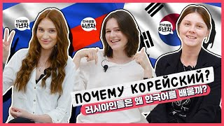 Why did Russian girls learn Korean language? [Korean student cherish]