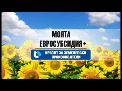 """""""Моята Евросубсидия +"""""""