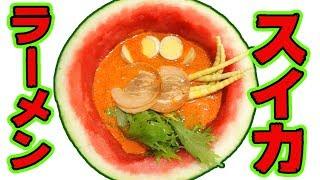 【スイカラーメン二郎!?】スイカ果汁100%ラーメンの味は!?【絶対においしいスイカ選手権】