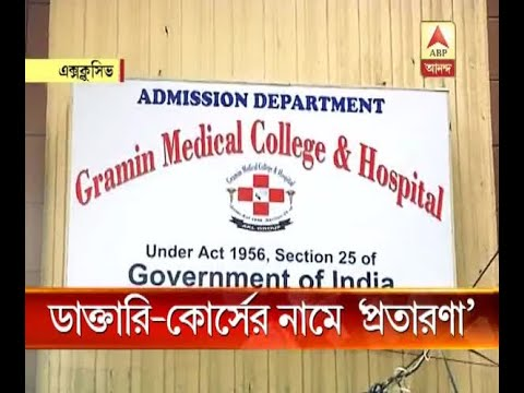 ABP Ananda Exclusive: Fraud in the name of Medical course of Rural medical college and hos