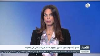 التلفزيون العربي | مقتل 10 جنود بتفجير انتحاري وهجوم مسلح على مقر أمني في الحديدة