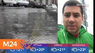 Фото Москву снова накроют сильные дожди - Москва 24