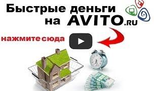 Программа для работы с Avito 2018 - инструмент активных продаж!