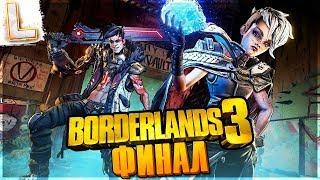 Borderlands 3 - КОНЕЦ БОРДЕРЛЕНДС 3 - ФИНАЛ ПРОХОЖДЕНИЕ #8