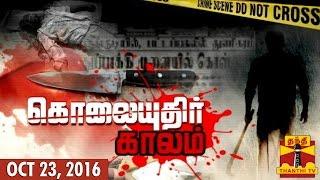 (23/10/2016) | Thanthi TV Special Documentaries :