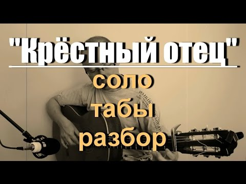 """""""Крёстный отец""""  (соло на гитаре)   табы, разбор"""