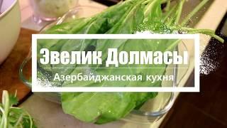 Əvəlik dolması Долма из Щавеля Нефтечалинский рецепт Азербайджанская кухня