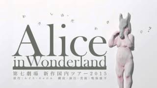 Alice in Wonderland - teaser 1