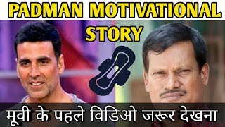Padman Motivational Real Story| Arunachalam Murungnantham