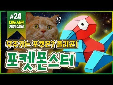 포켓몬스터 레츠고! 피카츄 24화 - 우주가는 포켓몬? 폴리곤! (Pokémon Let's Go Pikachu)