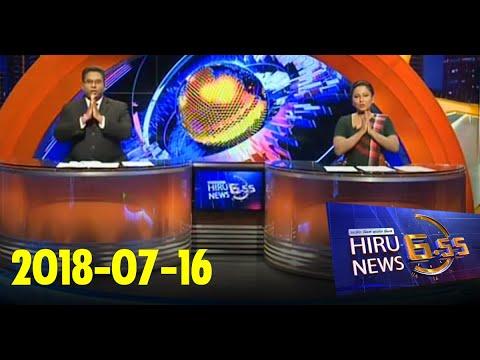 Hiru News 6.55 PM   2018-07-16