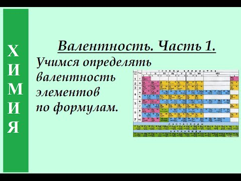 Как определять валентность элементов