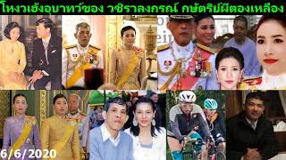 ฅุณ มาลัย 60  :  โหงวเฮ้งอุบาทว์ของ วชิราลงกรณ์ กษัตริย์ผีตองเหลือง  6/6/2020