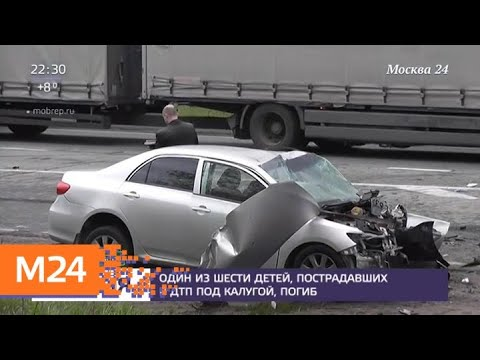 Скончался ребенок, пострадавший в крупном ДТП в Калужской области - Москва 24