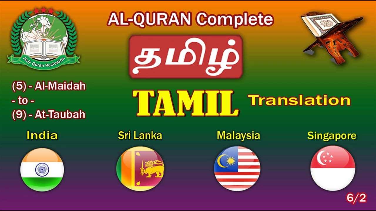 Holy Quran Recitation With Tamil / தமிழ் / Translation 6/2-HD