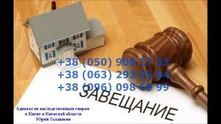 Адвокат Киев по наследственным делам(, 2015-06-05T00:12:16.000Z)