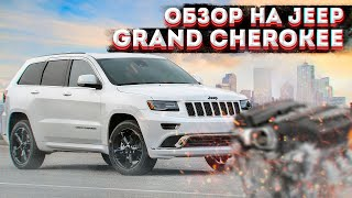 Обзор Jeep Grand Cherokee/ Как и где купить машину в США