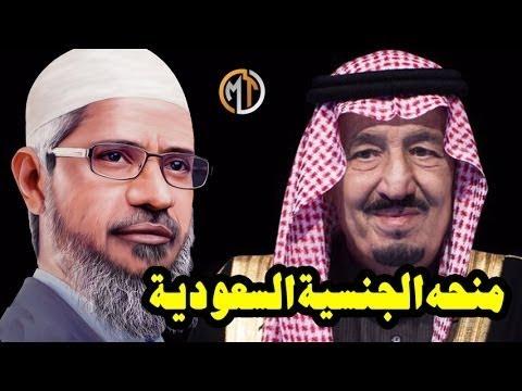 الملك سلمان يمنح الداعية الاسلامى ذاكر نايك الجنسية لحمايته من الاعتقال