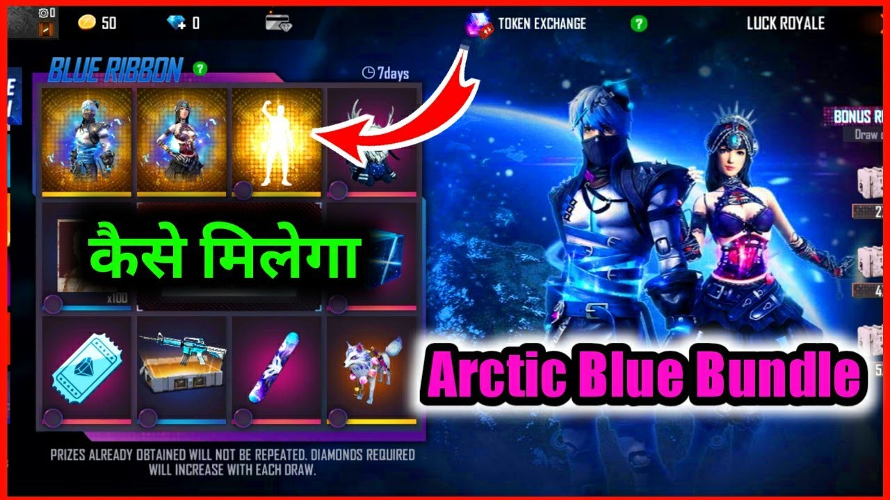 HOW TO GET ARCTIC BLUE BUNDLE IN FREE FIRE || FREE FIRE ARCTIC BLUE BUNDLE || RASMIC RAAZ