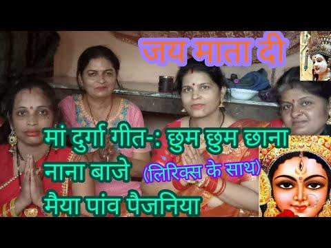 (लिरिक्स के साथ)मां दुर्गा गीत-:छुम छुम छाना नाना बाजेमैया पांव पैजनियाजनक दुलारी मानस महिला मंडली