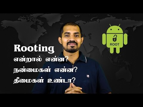 What is Rooting? in Tamil | Advantages and Disadvantages of rooting