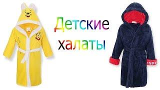 ❃ Халаты детские купить ❃(Подробнее: http://edem-textile.com.ua/ru/khalaty-detskie/ https://plus.google.com/110533871421648547587/posts/CjL34CJYGpZ ..., 2016-12-05T13:06:16.000Z)