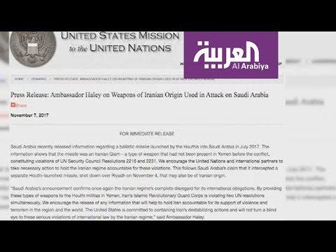 دور إيران المزعزع باليمن على طاولة مجلس الأمن الاثنين  - نشر قبل 2 ساعة