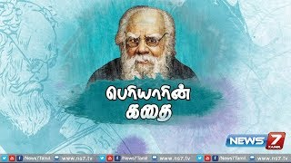 பெரியாரின் கதை Life history of Thanthai Periyar News7 Tamil
